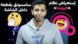 أول فيديو لنظام «فيوشا» بديل أندرويد   سامسونق قد تطبق ماسخرت منه بآيفون - تسريبات #تيك_فويس