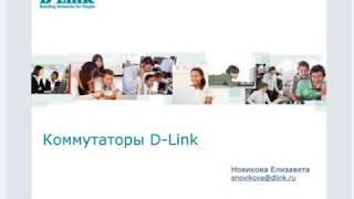 Коммутаторы D-Link. Обзор модельного ряда