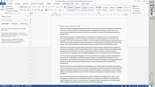 Как создать оглавление в Microsoft Office Word 2013