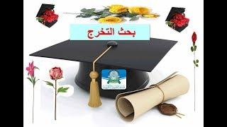 بحث التخرج |شرح  إعداد بحث التخرج| خطوات يجب اتباعها