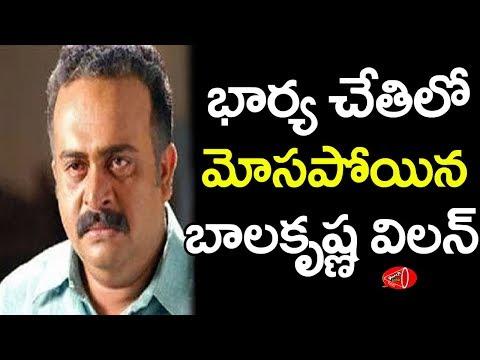 భార్య చేతిలో మోసం   Simha Movie Villain Sai Kumar Personal Life Details   Gossip Adda