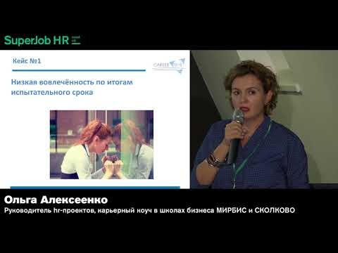 SuperJob HR-meetup «Адаптация персонала» Спикер: Ольга Алексеенко