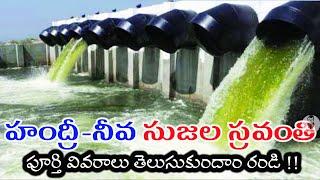 Handri-Neeva Sujala Sravanthi project full details     rayalaseema    explanation