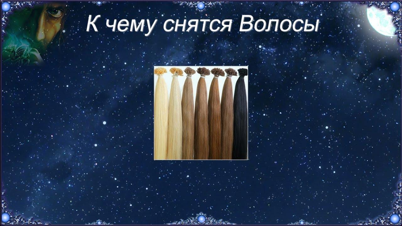 К чему снятся Волосы (Сонник)