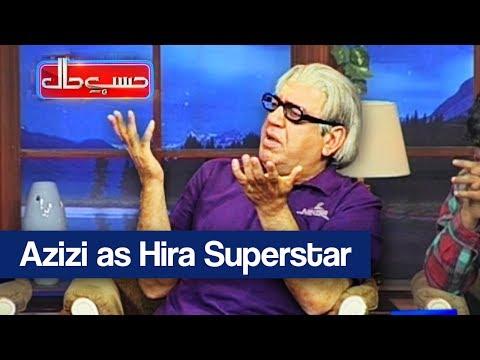 Hasb e Haal - 22 July 2017 - Azizi as Hira Superstar - حسب حال - Dunya News