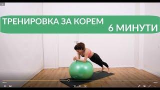 Упражнения за корем с топка: 6 минутна тренировка