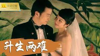 【1080P Full Movie】《升生两难》生育还是升职?( 喻恩泰 / 刘希媛 / 张少华 / 俞欣彤)