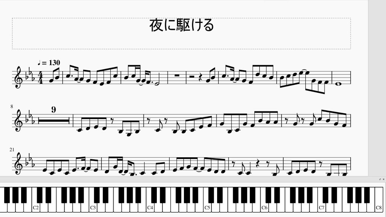 駆ける ピアノ 簡単 夜 に