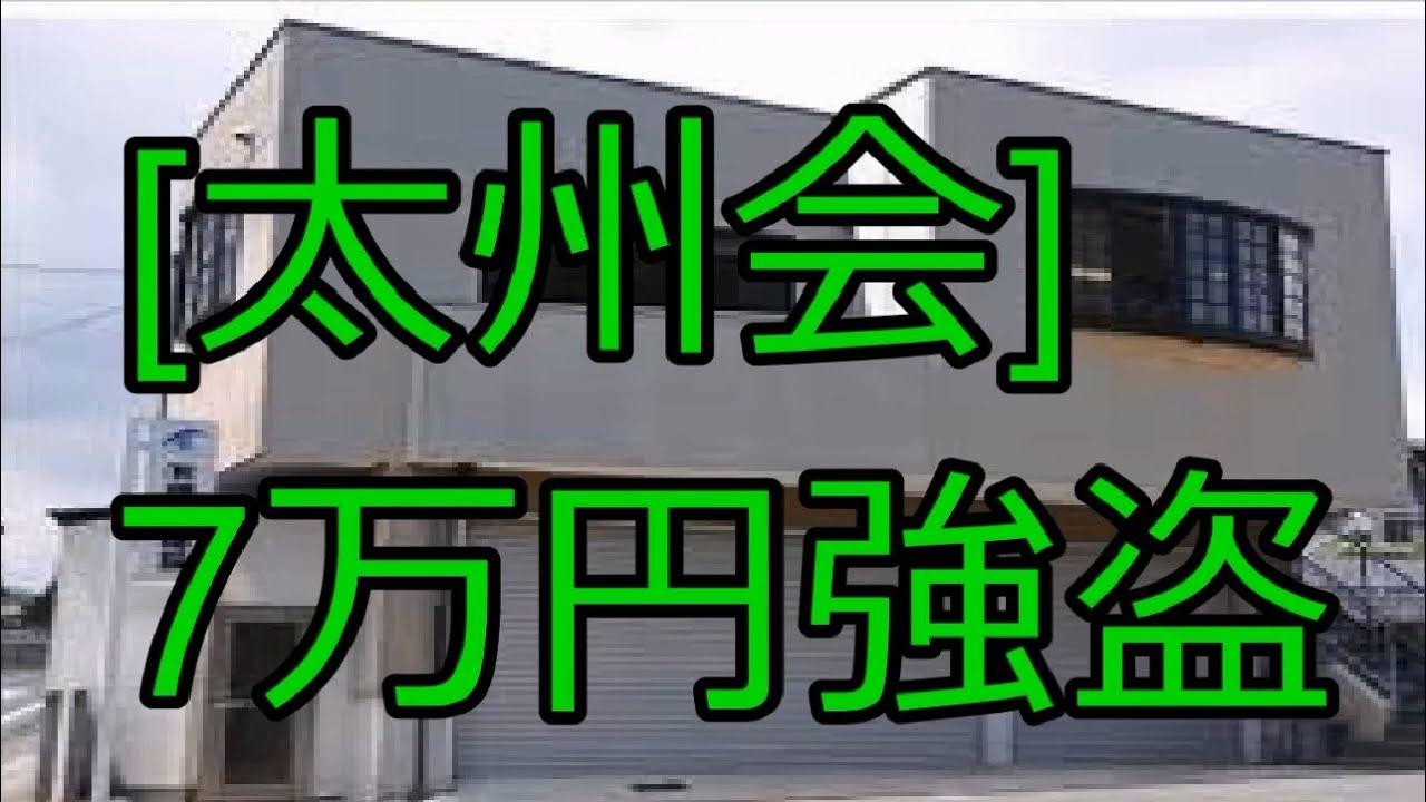 太州会] 暴力団組員2人を住居侵...