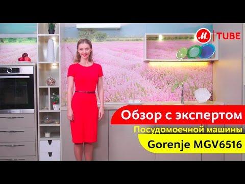 Видеообзор посудомоечной машины Gorenje MGV6516 с экспертом «М.Видео»