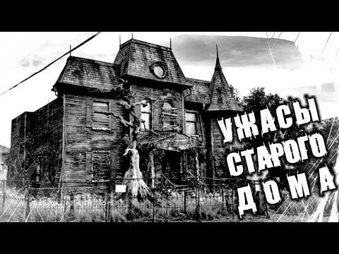 Страшные Истории На Ночь - Ужасы Старого Дома