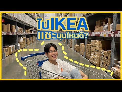 EP.0 VLOG ไป อีเกีย(IKEA) ถ่ายรูปมุมไหนดี มุมเก๋ๆเพียบ! | TOYNOTYOURTOY ทอยไม่ใช่ของเล่น