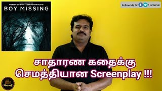 Boy Missing (2016) Spanish Suspense Thriller Movie review in tamil by Filmi craft