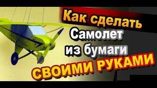 Как сделать самолет из бумаги своими руками / Простые бумажные поделки / Самоделки Sekretmastera(3D модель самолета из бумаги. Как сделать поделку из бумаги - самолет своими руками. Очередная идея поделки..., 2015-02-14T07:12:43.000Z)