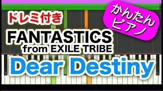Dear Destiny【FANTASTICS from EXILE TRIBE】ドレミ付き 初心者向けゆっくり簡単ピアノ 弾いてみた