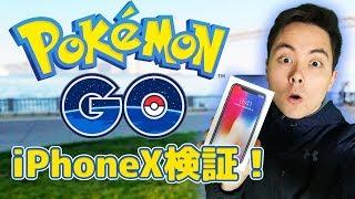 【ポケモンGO】iPhoneXでポケモンGO検証【Pokemon GO】