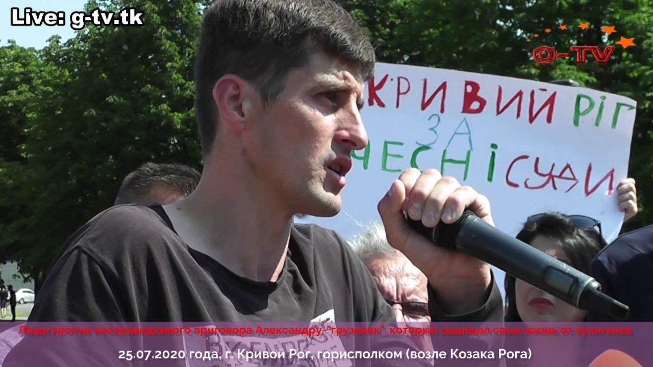 """Люди против несправедливого приговора Александру-""""рикше"""", который защищал свою жизнь от хулиганов"""