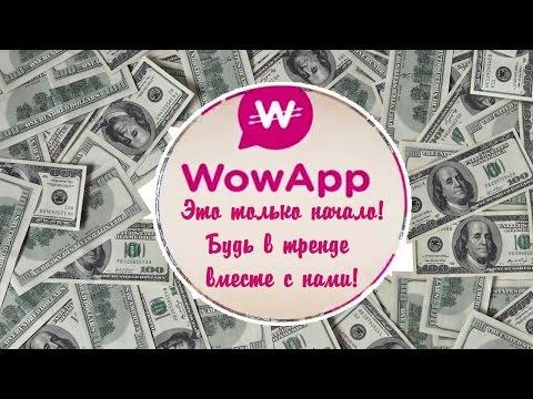 WowApp - Зарабатывай Бесплатно на Приложении