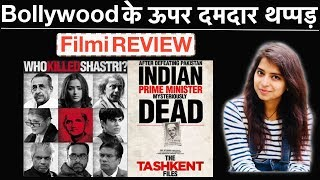 The Tashkent Files Movie Review | Deeksha Sharma | Filmi Review