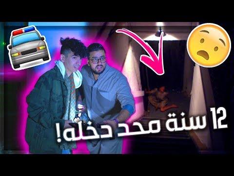 دايلر يغني في بيت مسكون في الكويت ! ( دخلت علينا الشرطة ! )