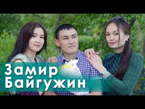 ЗАМИР БАЙГУЖИН - Яратам бит (Башҡортса яңы йыр)