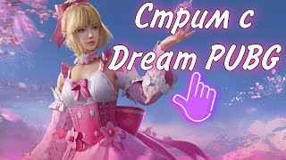 СТРИМ с Dream PUBG | Pubg MOBILE | Берем завоевателя с телефона
