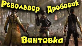 Револьвер против Дробовика против Винтовки - Игра Hunt Showdown