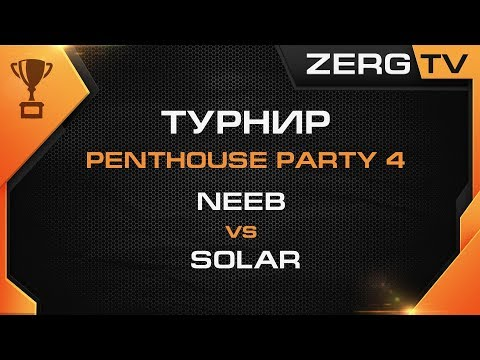 ★ Турнир Penthouse Party 4 - NEEB vs SOLAR | StarCraft 2 с ZERGTV ★