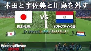 【国際親善試合】2018/6/12 日本vsパラグアイ【PES】