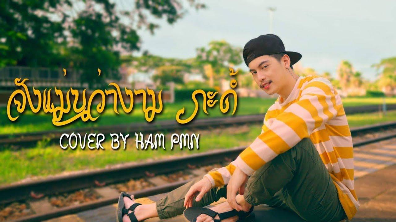 ຈັງແມ່ນວ່າງາມກະດໍ້ (จังแม่นว่างามกะด้อ) - Gx2 [ Cover - Ham.PMN ]