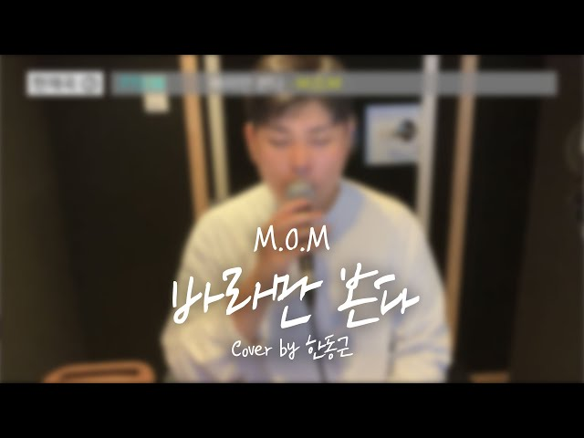 M.O.M - 바라만 본다 (Cover by 한동근)
