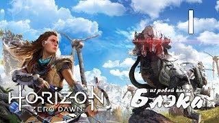 Horizon Zero Dawn PS4Pro
