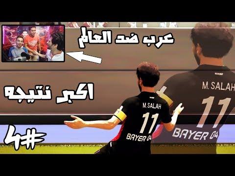 عرب ضد العالم #4   اقوي نتيجه في تاريخ البطوله حتي الان وتالق صلاح   PES 18