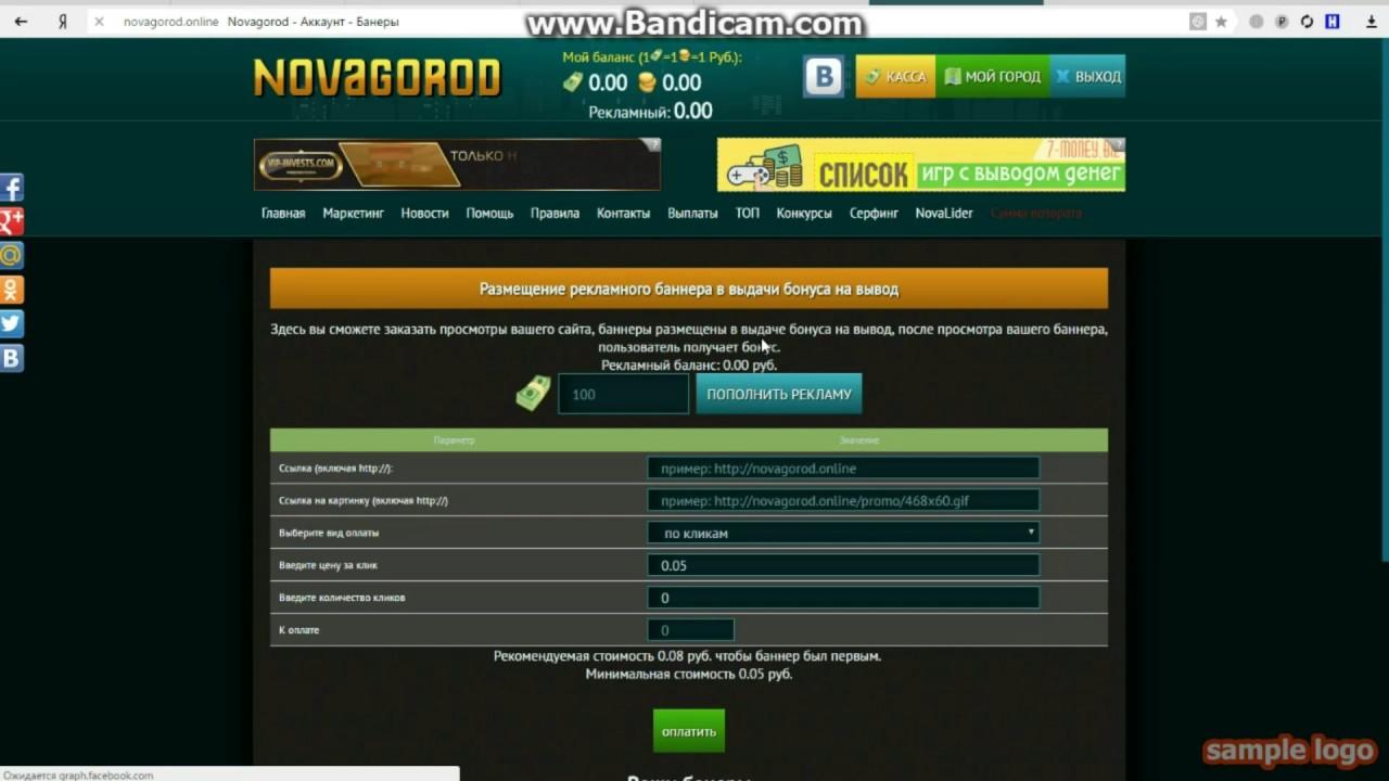 novagorod игра с выводом денег