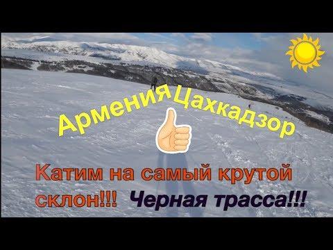 #Армения  Чёрная трасса  #Цахкадзор