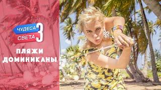 Пляжи Доминиканы. Орёл и Решка. Чудеса света (eng, rus sub) смотреть онлайн в хорошем качестве - VIDEOOO