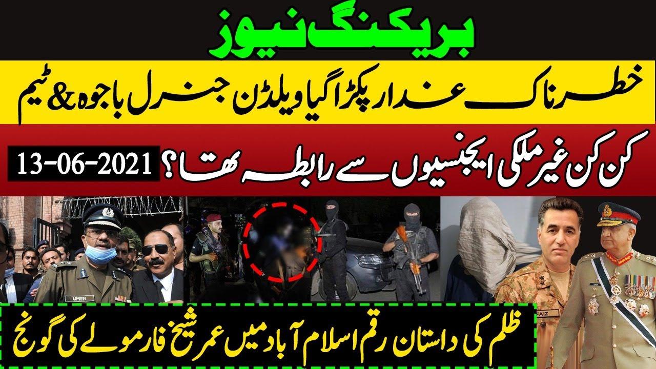 Gen Bajwa & Faiz Hameed Team Brilliant Job| کونسے راز چوری کیئے ؟Islamabad Mein Umer Sheikh Formula