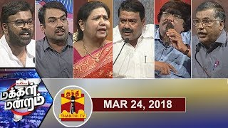 (24/03/2018) Makkal Mandram | Can Rajinikanth provide MGR Rule? | Thanthi TV thumbnail