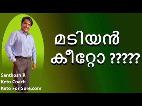 How to do Lazy Keto?? Malayalam   മടിയൻ  കീറ്റോ ?