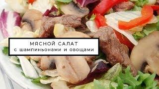 Мясной салат с шампиньонами и овощами