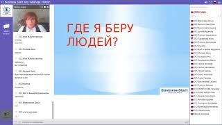 """Суркова Наталья """"Как я сейчас рекрутирую"""" 05.02.2018 #BS_WM"""