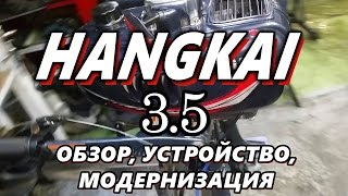 ⚙️????????HANGKAI 3.5 Обзор, устройство, модернизация лодочного мотора.