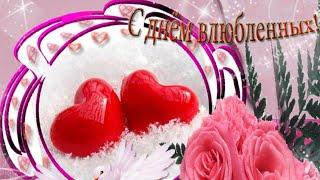 С Днем Святого Валентина!  Очень красивое поздравление с днем святого Валентина.