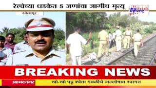 5 killed in Solapur by train accident
