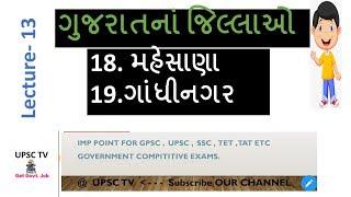 """[13] મહેસાણા, ગાંધીનગર """"mehsana & gandhinagar district of gujarat"""" #upsctv"""