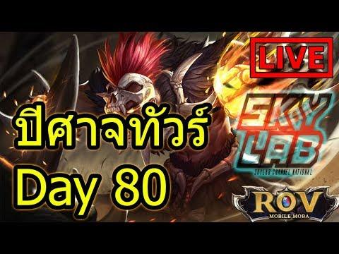 [Live] ROV ปีศาจทัวร์ Day 80 เปิดสนาม!!!