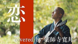 TERA-UTA(テラウタ) vol.3」とある僧侶がとあるお寺で歌ってます。cov...