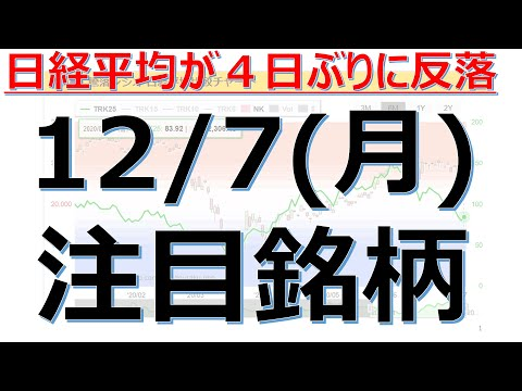 【12月7日(月)の注目銘柄】日経平均が4日ぶりに反落!!本日の株式相場振り返りと明日の注目銘柄・注目株・好材料・サプライズ決算を解説、株式投資の参考に。