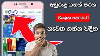 How to recover deleted photos on android devices? - sinhala Nimesh Academy