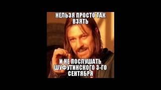 Нельзя 3 сентября не послушать и не сыграть Шуфутинского )